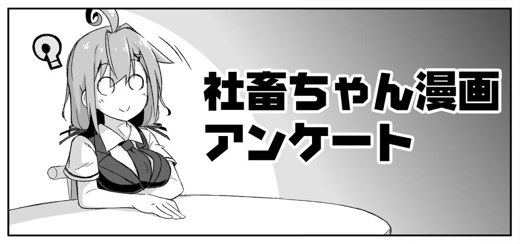 社畜ちゃんアンケート