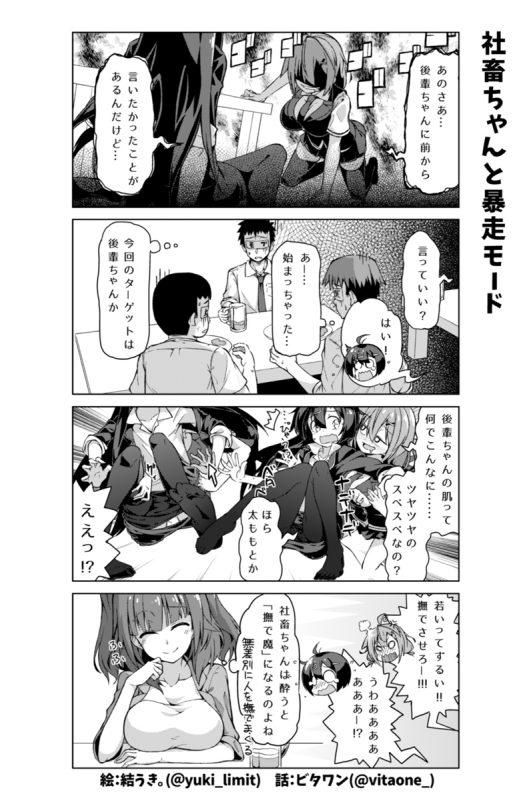 社畜ちゃん漫画 58話「社畜ちゃんと暴走モード」