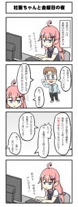 社畜ちゃん日記 1話「社畜ちゃんと金曜日」