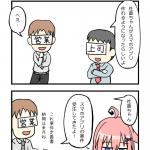 社畜ちゃん日記 8話「社畜ちゃんとアプリ開発」