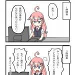 社畜ちゃん日記 2話「社畜ちゃんとデバッグ」