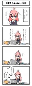 11話「社畜ちゃんとAp○le社②」