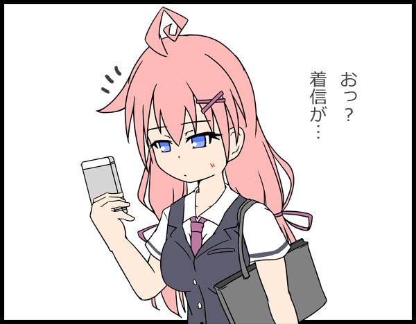 社畜ちゃんとスマートフォン1