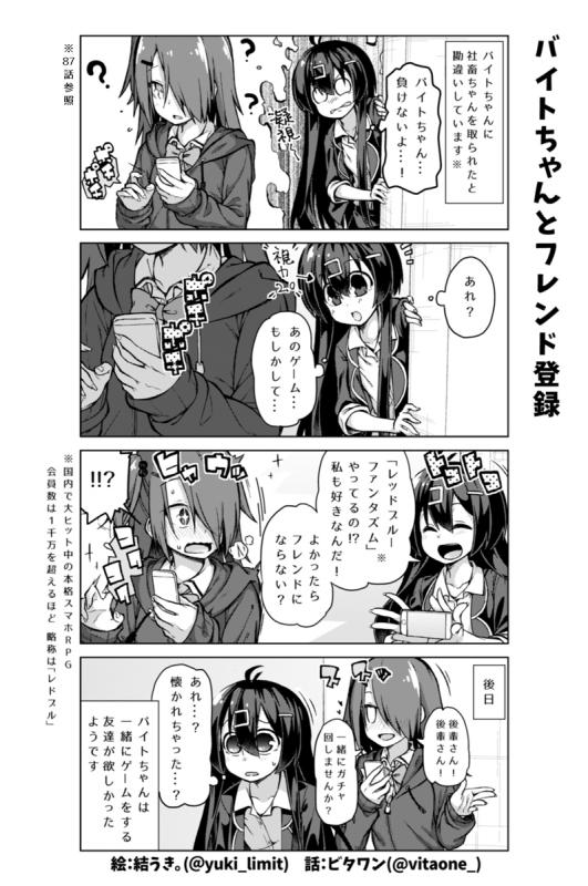 社畜ちゃん漫画 89話「バイトちゃんとフレンド登録」
