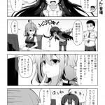 社畜ちゃん漫画 8話「「後輩ちゃん」登場」
