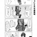 社畜ちゃん漫画 93話「バイトちゃんと不可侵領域」