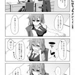 社畜ちゃん漫画 5話「社畜ちゃんはちょろイン(ちょろい社員)」