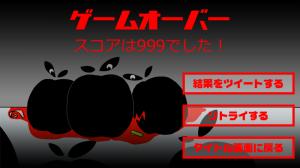 リンゴスレイヤー社畜ちゃん ゲームオーバー画面