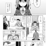 社畜ちゃん漫画 短編「社畜ちゃんの昔話」6
