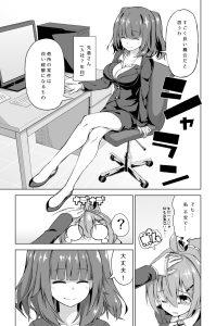 社畜ちゃん漫画 短編「社畜ちゃんの昔話」7