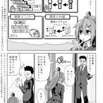 社畜ちゃん漫画 短編「社畜ちゃんの昔話」11