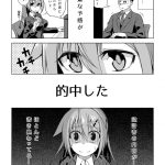 社畜ちゃん漫画 短編「社畜ちゃんの昔話」16