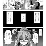 社畜ちゃん漫画 短編「社畜ちゃんの昔話」19