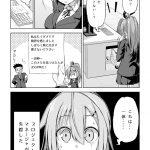 社畜ちゃん漫画 短編「社畜ちゃんの昔話」20