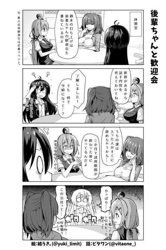 社畜ちゃん漫画 52話「後輩ちゃんと歓迎会」
