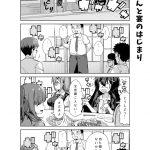 社畜ちゃん漫画 53話「後輩ちゃんと宴のはじまり」
