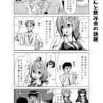社畜ちゃん漫画 56話「社畜ちゃんと飲み会の話題」