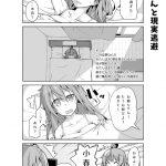 社畜ちゃん漫画 60話「社畜ちゃんと現実逃避」