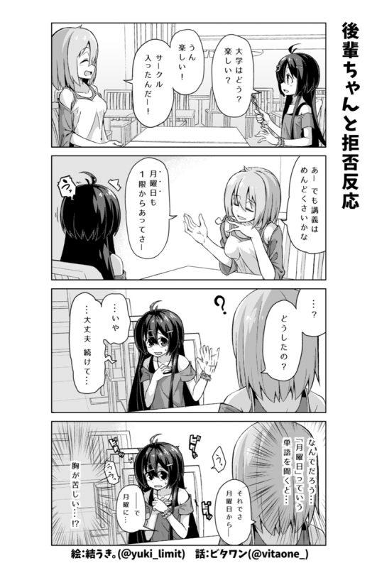 社畜ちゃん漫画 67話「後輩ちゃんと拒否反応」
