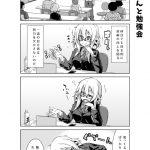 社畜ちゃん漫画 68話「同期ちゃんと勉強会」