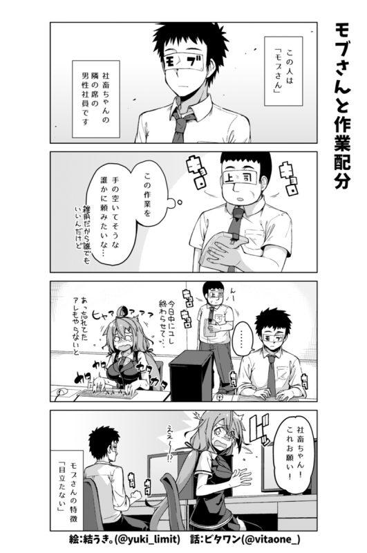 社畜ちゃん漫画 70話「社畜ちゃんと作業配分」