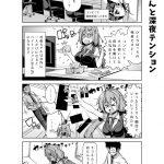社畜ちゃん漫画 71話「社畜ちゃんと深夜テンション」