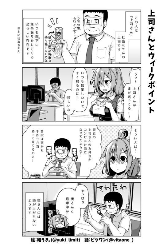 社畜ちゃん漫画 72話「上司さんとウィークポイント」