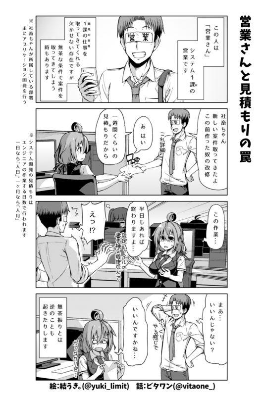 社畜ちゃん漫画 73話「営業さんと見積もりの罠」