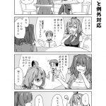 社畜ちゃん漫画 74話「営業さんと例外対応」