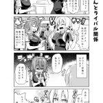 社畜ちゃん漫画 75話「同期ちゃんとライバル関係」