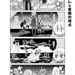 社畜ちゃん漫画 76話「同期ちゃんと客観的視点」