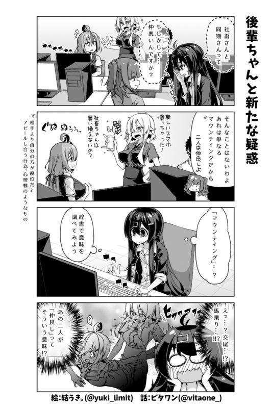 社畜ちゃん漫画 77話「後輩ちゃんと新たな疑惑」