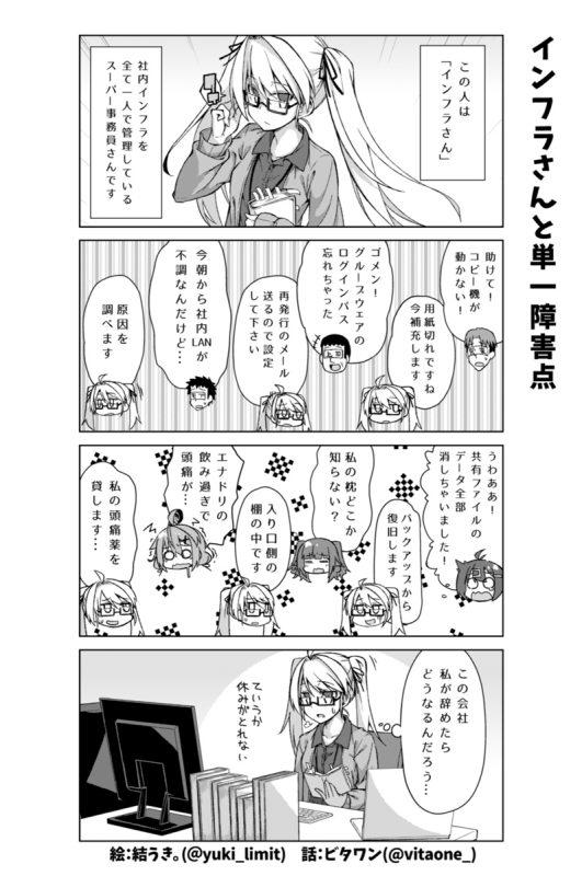 社畜ちゃん漫画 78話「インフラさんと単一障害点」