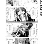 社畜ちゃん漫画 79話「後輩ちゃんとカンフル剤」