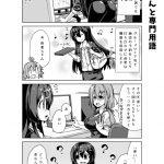 社畜ちゃん漫画 80話「後輩ちゃんと専門用語」