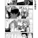 社畜ちゃん漫画 81話「同期ちゃんと対抗心」