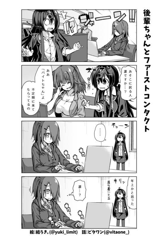 社畜ちゃん漫画 82話「後輩ちゃんとファーストコンタクト」