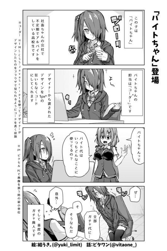 社畜ちゃん漫画 83話「『バイトちゃん』登場」
