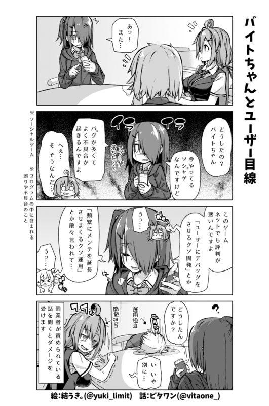 社畜ちゃん漫画 85話「バイトちゃんとユーザー目線」