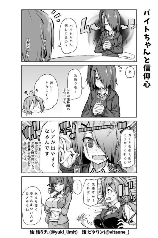社畜ちゃん漫画 86話「バイトちゃんと信仰心」