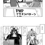 社畜ちゃん漫画 短編「後輩ちゃんの独り立ち」9