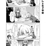社畜ちゃん漫画 92話「同期ちゃんと生き甲斐」