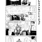 社畜ちゃん漫画 94話「社畜ちゃんとコンセントレーション」