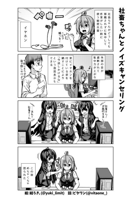 社畜ちゃん漫画 95話「社畜ちゃんとノイズキャンセリング」