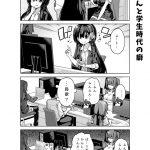 社畜ちゃん漫画 96話「後輩ちゃんと学生時代の癖」