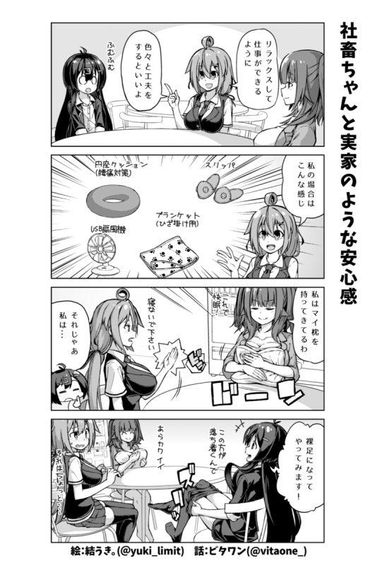 社畜ちゃん漫画 97話「社畜ちゃんと実家のような安心感」