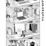 社畜ちゃん漫画 98話「社畜ちゃんとアニマルランド」