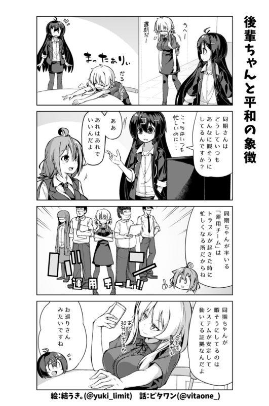 社畜ちゃん漫画 100話「後輩ちゃんと平和の象徴」