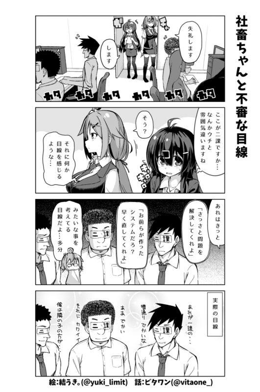 社畜ちゃん漫画 102話「社畜ちゃんと不審な目線」