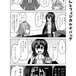 社畜ちゃん漫画 105話「後輩ちゃんとフィジカルデバッグ」